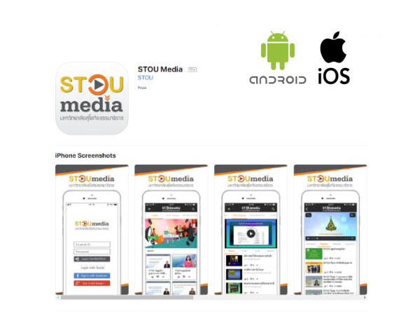 Application STOU Media